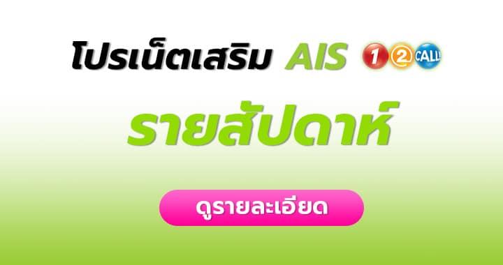 เน็ต AIS รายสัปดาห์