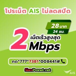 เน็ต AIS 28 บาท 2 Mbps