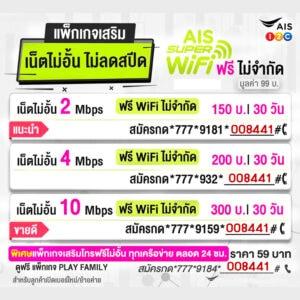 โปรเน็ต AIS รายเดือน 300